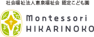 Montessori Hikariniko